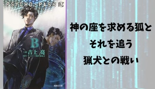 『PSYCHO-PASS 3〈B〉』原作小説あらすじと感想【神の座を求める狐とそれを追う猟犬との戦い】
