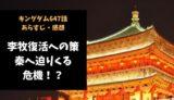 キングダム ネタバレ最新話647話感想【李牧復活への策、秦へ迫りくる危機!?】