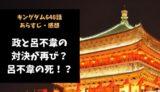キングダム ネタバレ最新話648話感想【政と呂不韋の対決が再び?呂不韋の死!?】