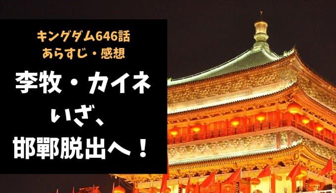 キングダム ネタバレ最新話646話感想【李牧・カイネ、いざ邯鄲脱出へ!】