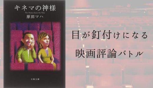 『キネマの神様』原作小説あらすじと感想【目が釘付けになる映画評論バトル】