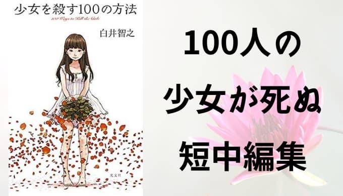 『少女を殺す100の方法』あらすじと感想【100人の少女が死ぬ短中編集】