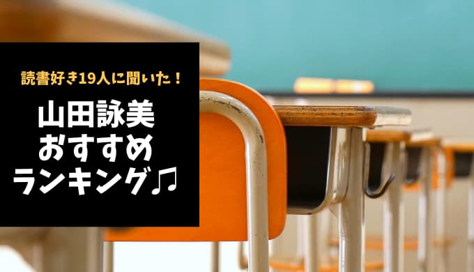 山田詠美おすすめ小説ランキング【読書好き19人に聞いた!】