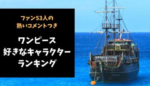 ワンピース 人気キャラクターランキング【ファン53人の熱いコメントつき】