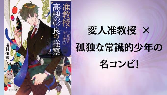 『准教授・高槻彰良の推察 民俗学かく語りき』あらすじと感想【変人准教授×孤独な常識的少年の名コンビ!】