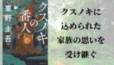 『クスノキの番人』のあらすじ・感想【クスノキに込められた家族の思いを受け継ぐ】