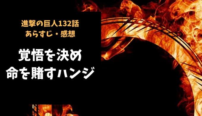 進撃の巨人 ネタバレ最新話132話感想【覚悟を決め、命を賭すハンジ】