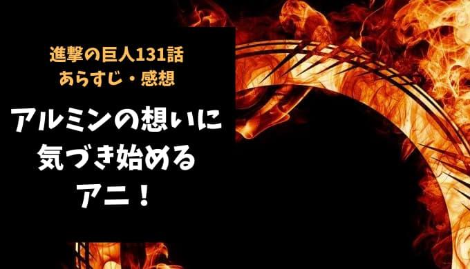 進撃の巨人 ネタバレ最新話131話感想【アルミンの想いに気づき始めるアニ!】