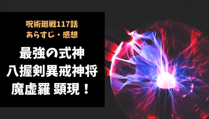 呪術廻戦 ネタバレ最新話117話感想【最強の式神・八握剣異戒神将 魔虚羅顕現!】
