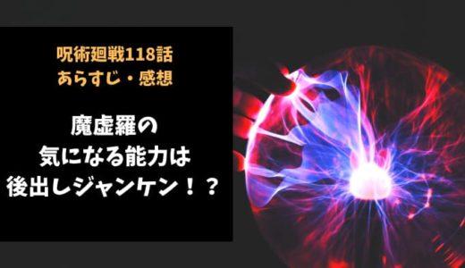 呪術廻戦 ネタバレ118話感想【魔虚羅の気になる能力は後出しジャンケン!?】