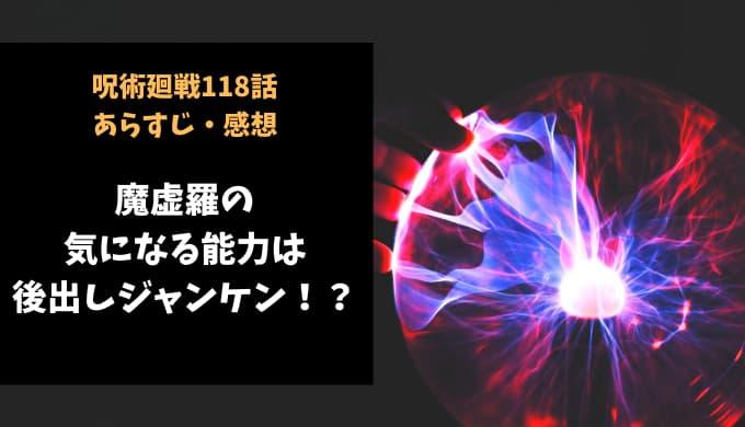 呪術廻戦 ネタバレ最新話118話感想【魔虚羅の気になる能力は後出しジャンケン!?】