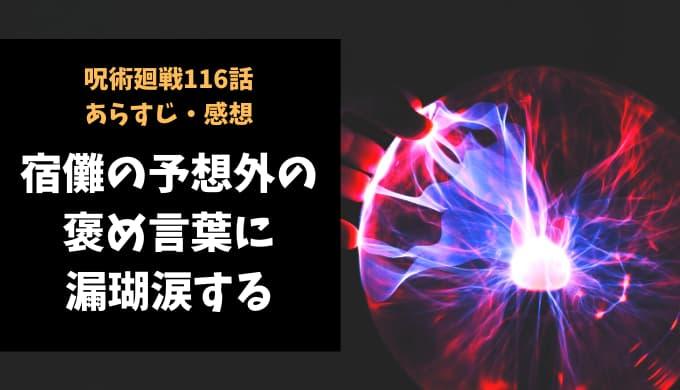 呪術廻戦 ネタバレ最新話116話感想【宿儺の予想外の褒め言葉に漏瑚涙する】