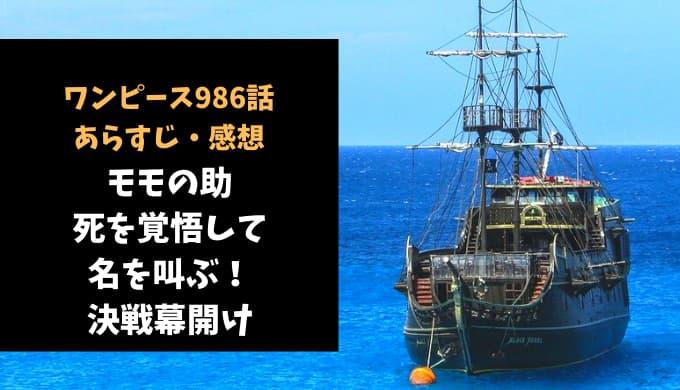ワンピース ネタバレ最新話986話感想【モモの助、死を覚悟して名を叫ぶ!決戦幕開け】