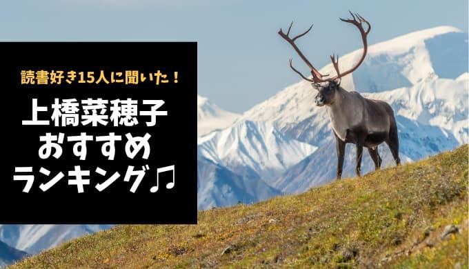 上橋菜穂子おすすめ小説ランキング【読書好き15人に聞いた!】