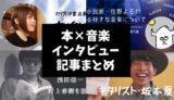 「本×音楽」インタビュー記事まとめ