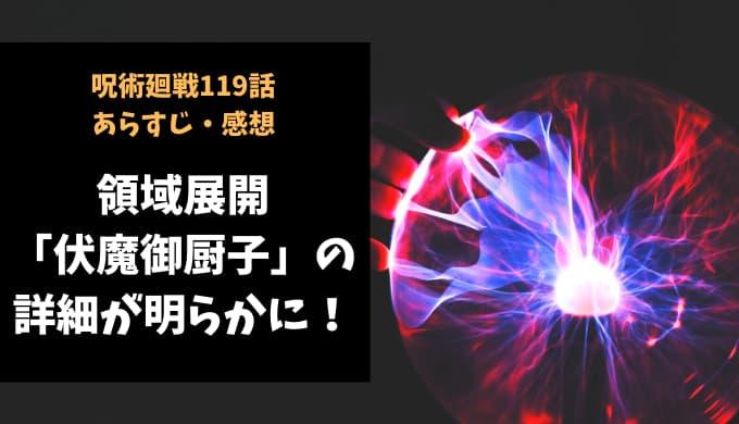 呪術廻戦 ネタバレ最新話119話感想【領域展開「伏魔御厨子」の詳細が明らかに!】