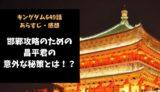 キングダム ネタバレ最新話649話感想【邯鄲攻略のための昌平君の意外な秘策とは!?】