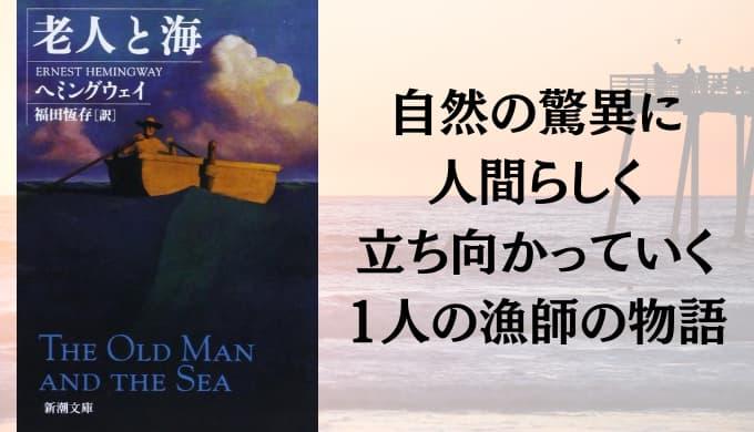 『老人と海』あらすじと感想【自然の驚異に人間らしく立ち向かっていく1人の漁師の物語】