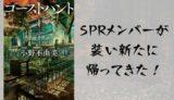 『ゴーストハント1 旧校舎怪談』あらすじと感想【SPRメンバーが装い新たに帰ってきた!】