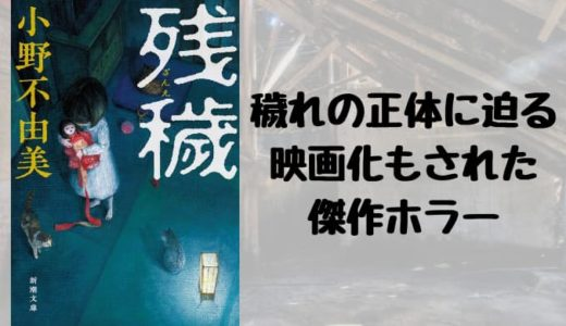 『残穢』原作小説あらすじと感想【穢れの正体に迫る映画化もされた傑作ホラー】