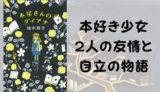 『本屋さんのダイアナ』あらすじと感想【本好き少女2人の友情と自立の物語】
