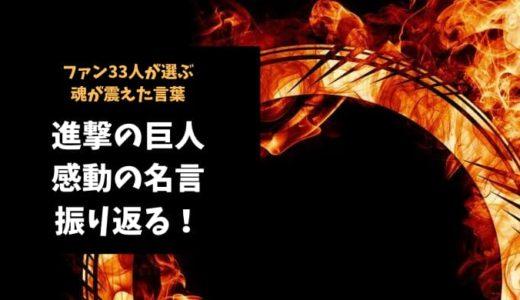 進撃の巨人 名言・名シーンまとめ!【ファン33人の熱いコメントつき】