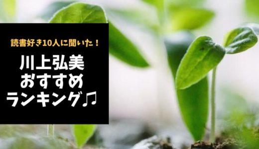 川上弘美おすすめ小説ランキング【読書好き10人に聞いた!】