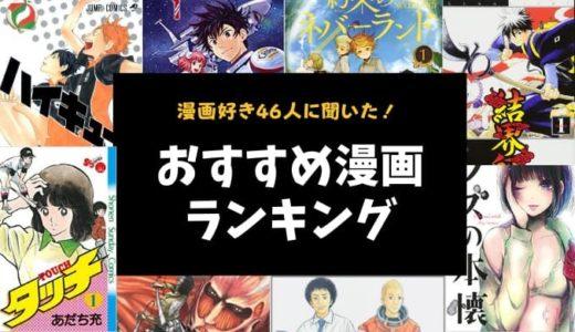 おすすめ漫画ランキング【漫画好き46人に聞いた!】