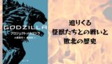 『GODZILLA プロジェクト・メカゴジラ』あらすじと感想【迫りくる怪獣たちとの戦いと敗北の歴史】