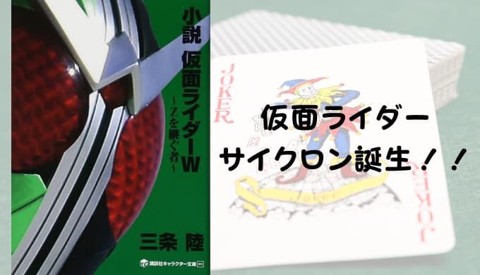 『小説 仮面ライダーW〜Zを継ぐ者〜』あらすじと感想【仮面ライダーサイクロン誕生‼︎】