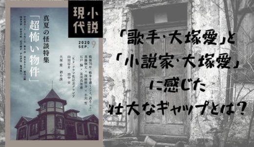 """""""笑顔咲ク大塚愛""""はどこにもいない… 衝撃のホラー小説『開けちゃいけないんだよ』"""
