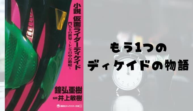 『小説 仮面ライダーディケイド 門矢士の世界〜レンズの中の箱庭〜』あらすじと感想【もう1つのディケイドの物語】