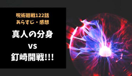 呪術廻戦 ネタバレ122話感想【真人の分身vs釘崎開戦!】