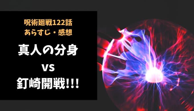 呪術廻戦 ネタバレ最新話122話感想【真人の分身vs釘崎開戦!】