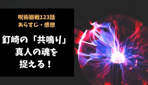 呪術廻戦 ネタバレ123話感想【釘崎の「共鳴り」が真人の魂を捉える!】