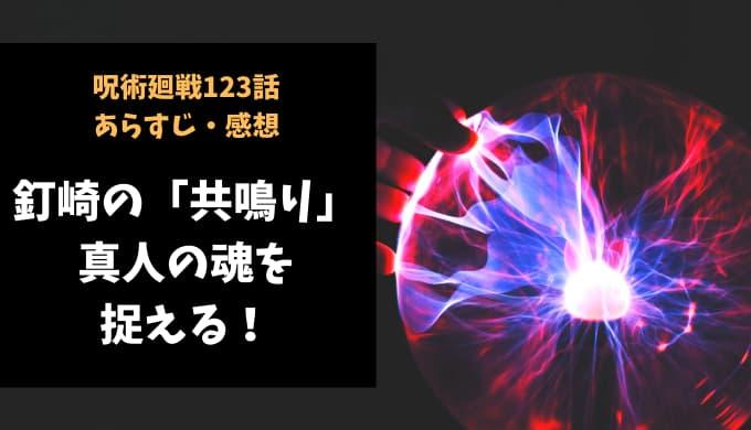 呪術廻戦 ネタバレ最新話123話感想【釘崎の「共鳴り」が真人の魂を捉える!】