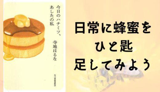 『今日のハチミツ、あしたの私』あらすじと感想【日常に蜂蜜をひと匙足してみよう】
