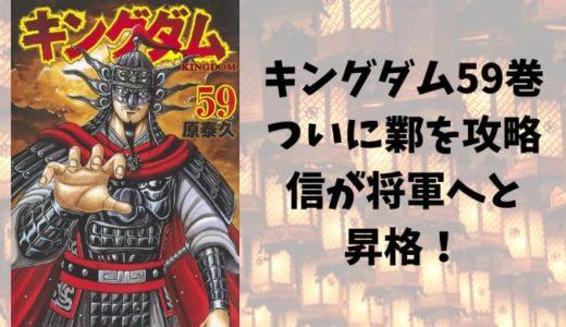 『キングダム』最新刊59巻ネタバレ感想!無料で読む方法【ついに鄴を攻略し、信が将軍へと昇格!】