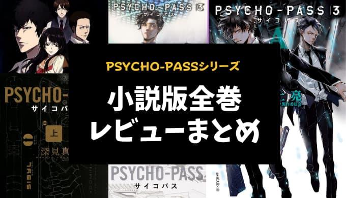PSYCHO-PASS小説版全巻レビューまとめ