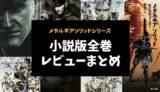 メタルギアソリッド小説版全巻レビューまとめ