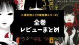 三津田信三「刀城言耶シリーズ」全巻レビューまとめ