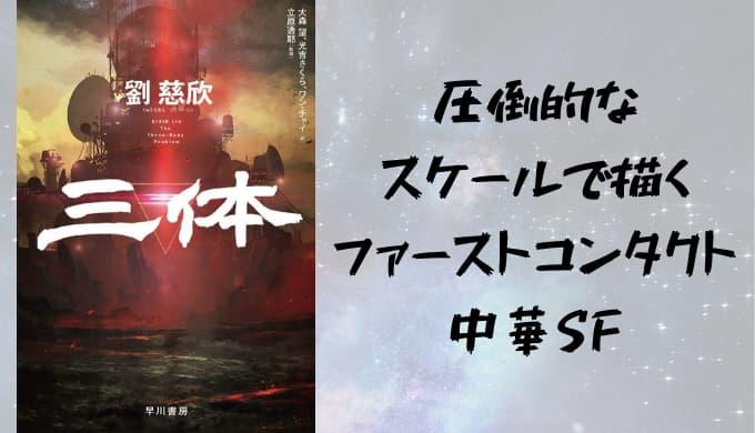 『三体』あらすじと感想【圧倒的なスケールで描くファーストコンタクト中華SF】