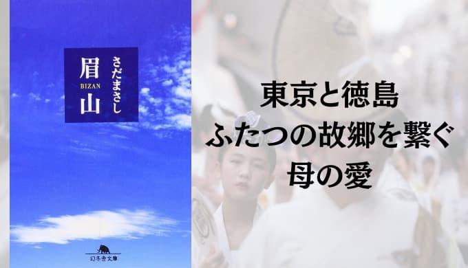 『眉山』原作小説あらすじと感想【東京と徳島、ふたつの故郷を繋ぐ母の愛】