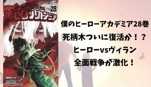 『僕のヒーローアカデミア』最新刊28巻ネタバレ感想!無料で読む方法【死柄木ついに復活か!?ヒーローvsヴィラン全面戦争が激化!】