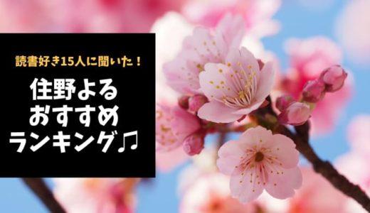 住野よるおすすめ小説ランキング【読書好き15人に聞いた!】