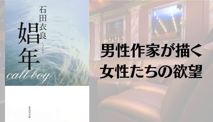 『娼年』原作小説あらすじと感想【男性作家が描く女性たちの欲望】