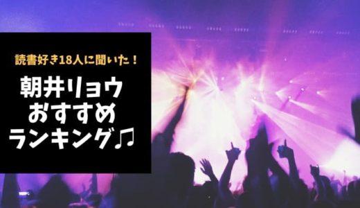 朝井リョウおすすめ小説ランキング【読書好き18人に聞いた!】