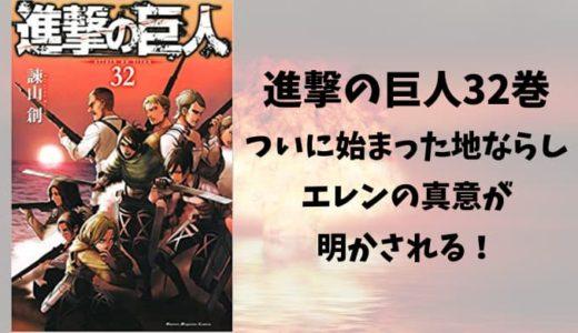 『進撃の巨人』32巻ネタバレ感想!無料で読む方法【ついに始まった地ならし、エレンの真意が明かされる!】