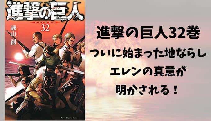 『進撃の巨人』最新刊32巻ネタバレ感想!無料で読む方法【ついに始まった地ならし、エレンの真意が明かされる!】