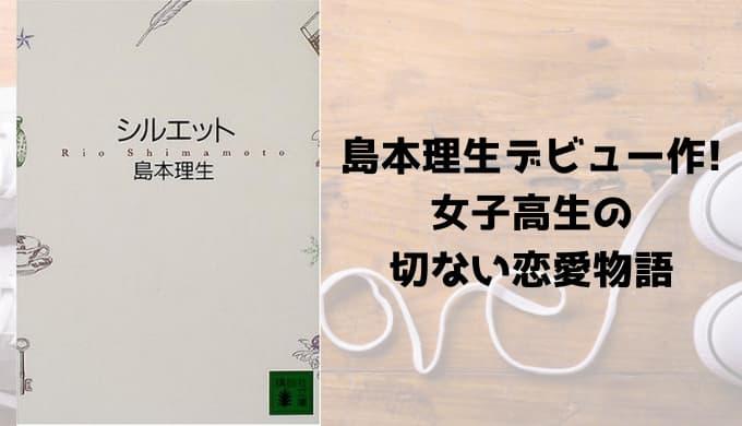 『シルエット』あらすじと感想【島本理生デビュー作!女子高生の切ない恋愛物語】